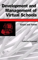 The Management of Virtual Classes in School District Digital Intranets