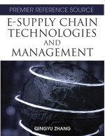 Negotiation, Trust, and Experience Management in E-Supply Chains