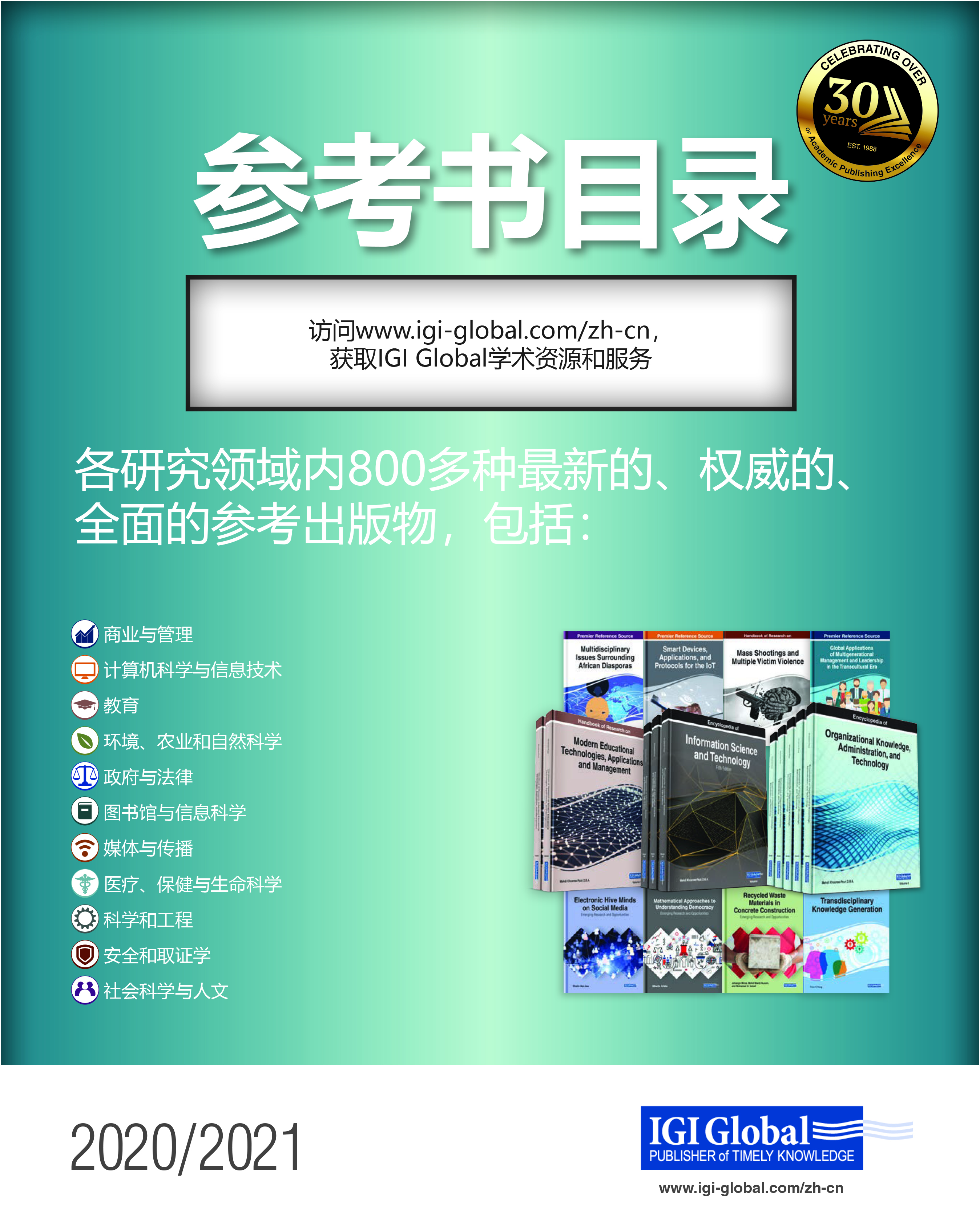 Catalog Cover Image